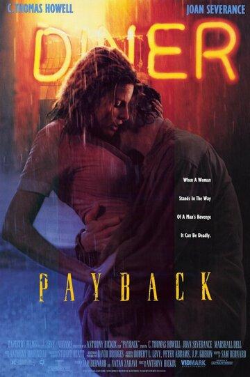 Расплата (1994) — отзывы и рейтинг фильма