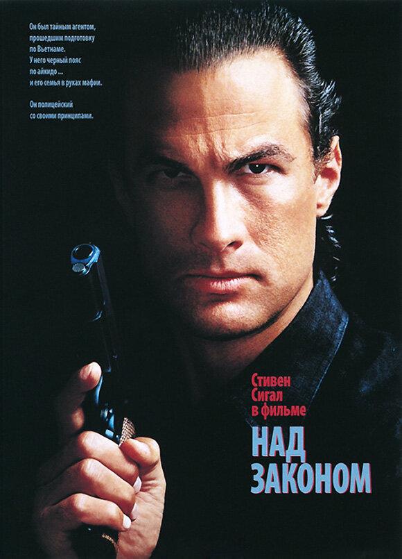 Над законом (1988) смотреть онлайн в хорошем качестве