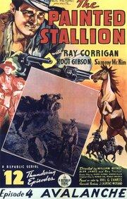 The Painted Stallion (1937)