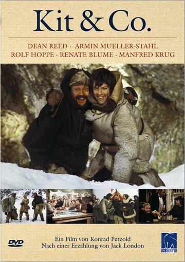Приключения Кита (1974)