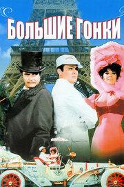 Большие гонки (1965) полный фильм онлайн