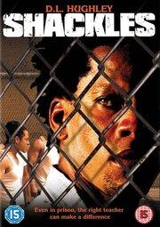 Тюремный учитель (2005)
