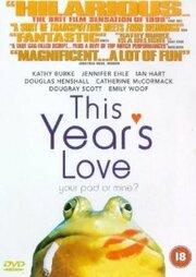 Смотреть онлайн Любовь этого года