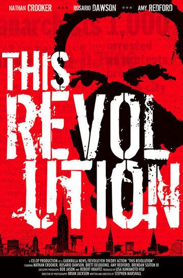 Эта революция (2005)