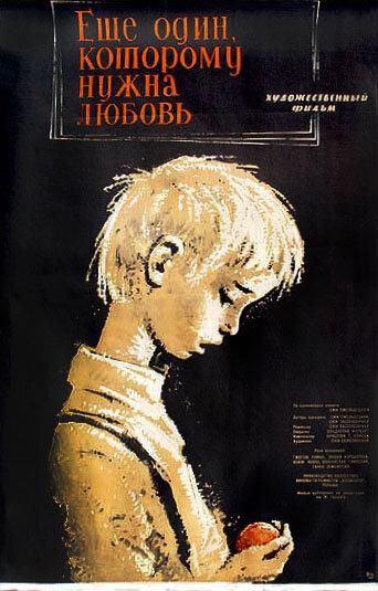Приговор (1961)