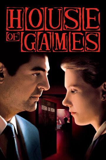 Постер к фильму Игорный дом (1987)