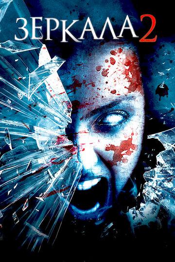 Зеркала 2 (2010) фильм ужасов смотреть онлайн в хорошем качестве HD