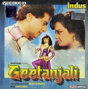 Гита и Анджали (1993)