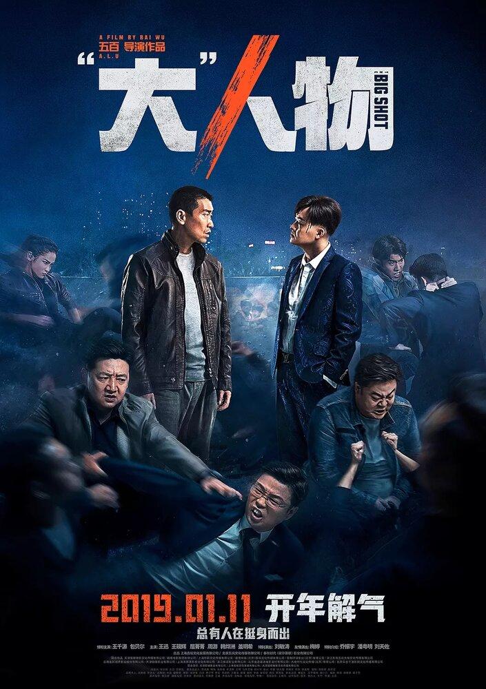 1204971 - Крутой мужик ✸ 2019 ✸ Китай
