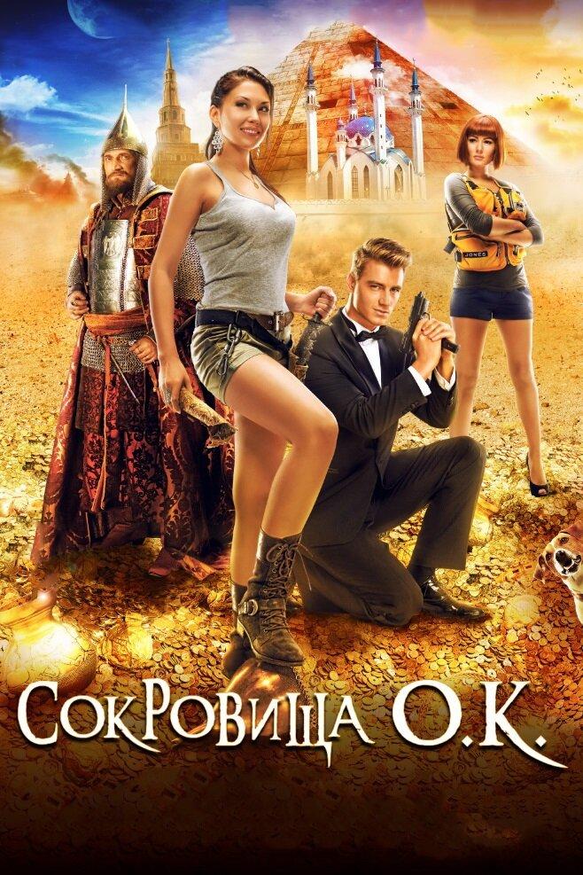 Сокровища О.К. (2013) смотреть онлайн бесплатно в HD качестве
