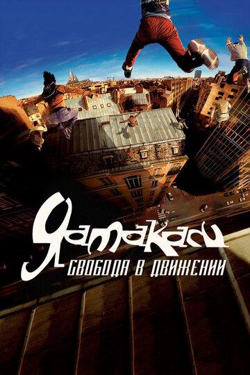 Фильм Ямакаси: Свобода в движении