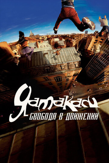 Ямакаси: Свобода в движении (Yamakasi - Les samouraïs des temps modernes)