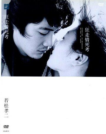Бег в безумии, умирая в любви (Kyôsô jôshi-kô)