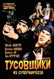 Тусовщики из супермаркета (1995)