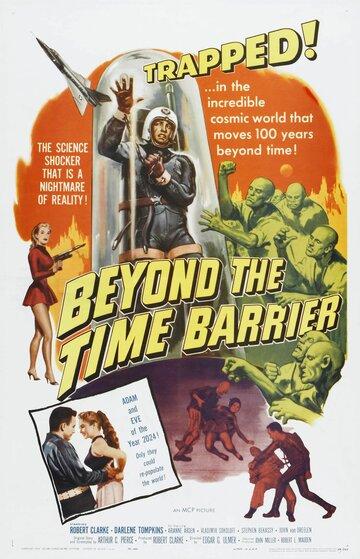 За пределами временного барьера (1960)