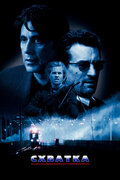 Схватка / Heat (Майкл Манн / Michael Mann) [HDRip] DVO (Твистер)