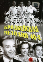 Смотреть онлайн Бродвейская мелодия 40-х