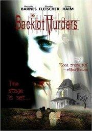 Закулисные убийства (2002)