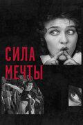 Сила мечты (The Soviet Revolution Told Through its Cinema)
