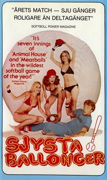 Сосите кегли (1979)