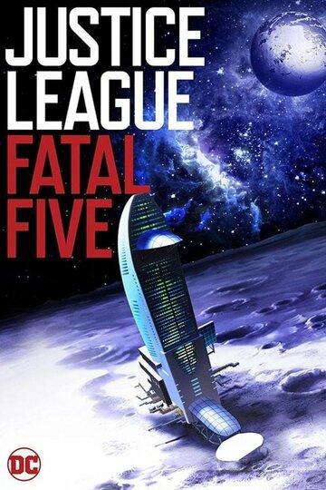 Лига справедливости против Смертоносной пятерки / Justice League vs. the Fatal Five. 2019г.