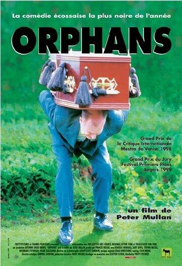 Сироты (1997)