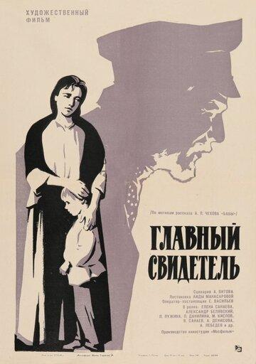 Главный свидетель (1969)