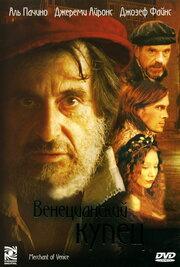 Венецианский купец (2004)