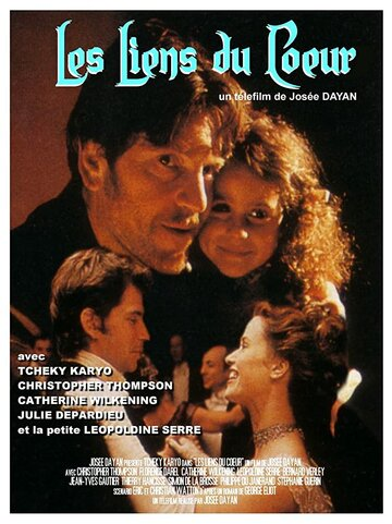 Узы сердца (1996)
