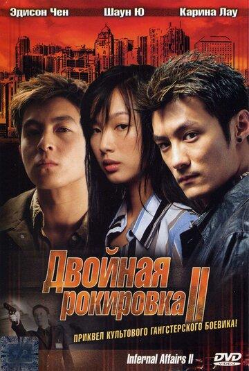 Двойная рокировка 2 2003