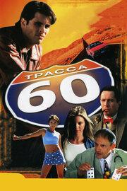 Смотреть онлайн Трасса 60