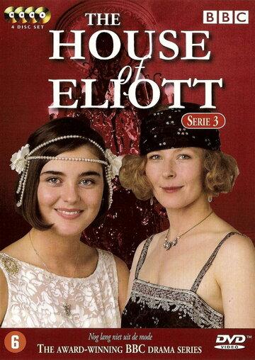 Дом сестер Эллиотт (1991)