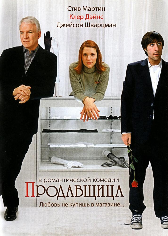 Продавщица / Shopgirl (2005)