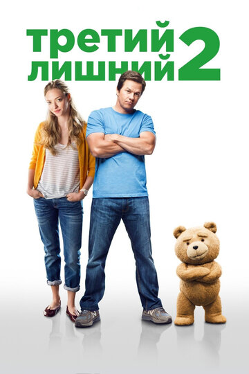 ������ ������ 2 (Ted 2)