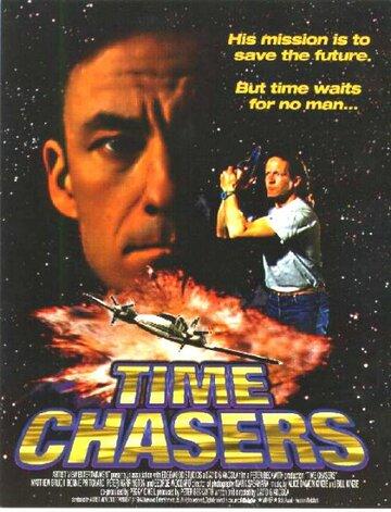 Погоня во времени (1994)