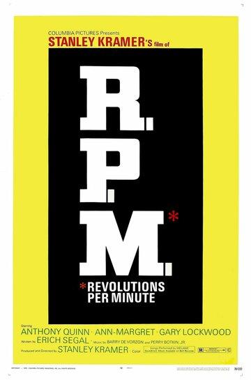 Революция в минуту (1970)