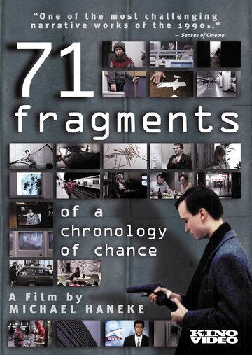 71 фрагмент хронологии случайностей (1994)