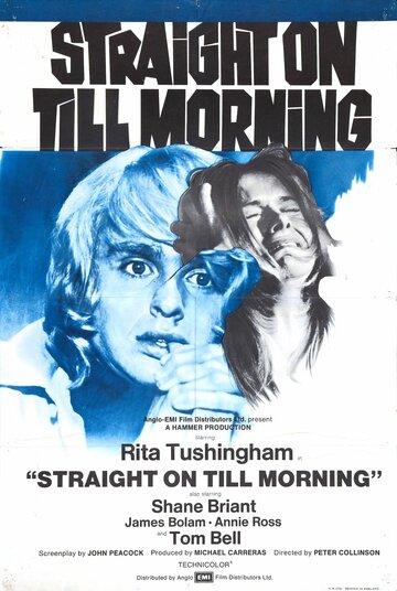 Прямо до утра (1972)