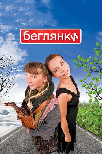 Беглянки (2007)