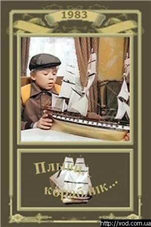 Плыви, кораблик... (1983)