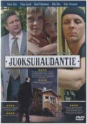 Траншейная улица (2004)