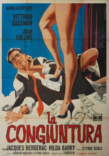 Конъюнктура (1964)