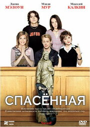 Спасенная (2004)