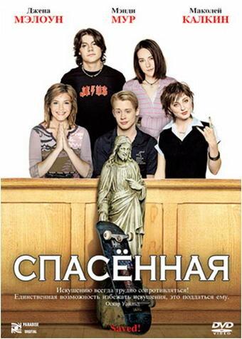 Постер к фильму Спасенная (2004)