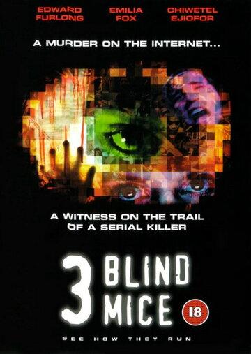 Три слепые мыши (2003)