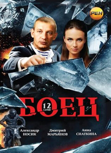 Watch Movie Боец