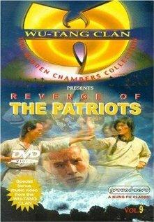 Месть патриотов (1976)