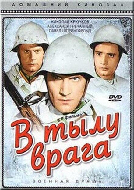 Фильмы В тылу врага смотреть онлайн