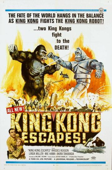 Побег Кинг-Конга