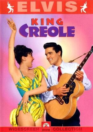 Кинг Креол (King Creole)